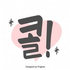 美丽的韩国日常表达在手中的字体与