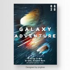 五颜六色的银河冒险简单字体