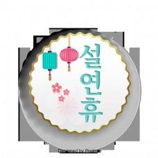 春节假期白色圆形背景卡通字体