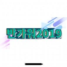 绿色2019年春节快乐猪年新年快乐快乐场景设计。