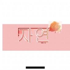 与水彩树设计的动画片桃红色自然字体元素