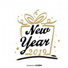 新年快乐2019礼物黑金艺术字
