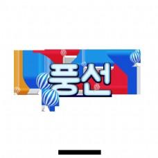 蓝色责备3D翻译气球字体设计