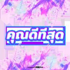 你最好的文字白色签名紫色条纹艺术