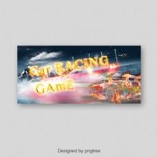 火车赛车游戏的简单字体的活跃海报