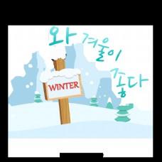 冬天很冷。雪人雪树美丽的字体设计