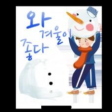 冬天就像一个雪人冷酷美丽的字体设计。