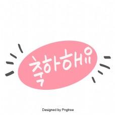 祝贺你在与字体的战斗中获得美丽的韩国日常表达