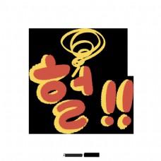 CUT手工制作的韩文字体