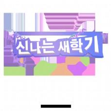 """术语""""紫色丝带逐渐字体设计"""