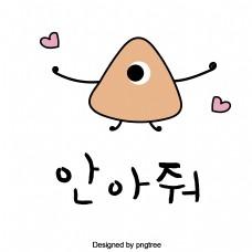 拥抱爱心韩国性用语