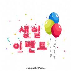 红色逐渐的生日惊喜。现场是一个韩国人