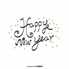 简约新年快乐手写艺术字