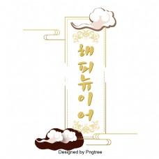 新的一年,韩国的字体颜色