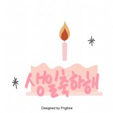 生日快乐美丽的韩国日常用语,简单的手与材料的字体。