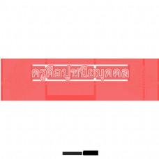 红丝带是女老师的祝福