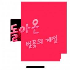 樱花盛开的字体