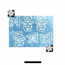 冬天蓝色字体显示。