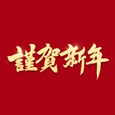 韩国书法字符谨贺(新年红色假日背景