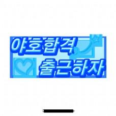 是的。进入韩国字体。