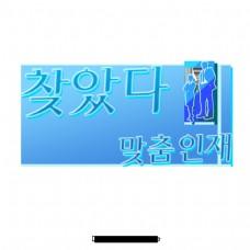 韩国字体找到合适的人才。