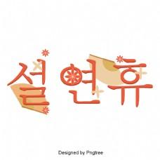 春节春节假期,传统字体设计