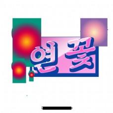 莲花节,字体
