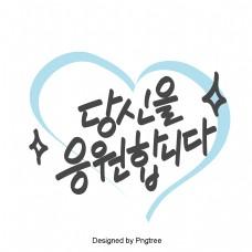 你的支持。随着韩国日常表达手中的耳语是一种带有材料的字体。