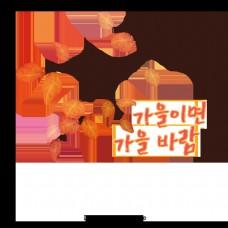 秋天是秋风的季节吹叶黄叶美丽的字体设计
