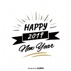 2019新年快乐黑金标签艺术字
