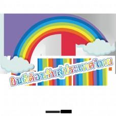 欢迎到泰国旅游泰国彩虹