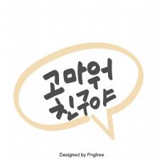 谢谢美丽的韩国朋友的??手,耳语与字体搏斗