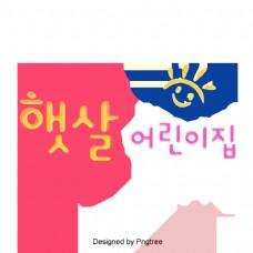 可爱的韩国字体阳光幼儿园