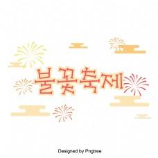 黄色火焰字体字符的庆祝与三维场景相匹配。