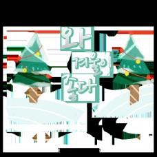 一个好冬天圣诞树雪美丽的字体设计