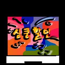 沉鹏在字体设计上使用了相同颜色的彩带