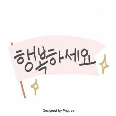 祝你韩国日常生活中的粉红色手上带有材料的字体
