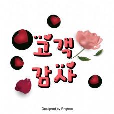 客户谢谢粉红玫瑰红色字体