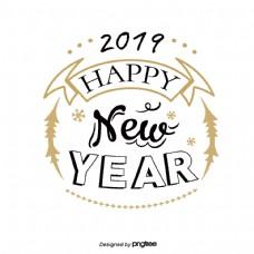 2019新年快乐黑金艺术字