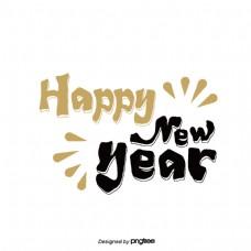 涂鸦新年快乐艺术字