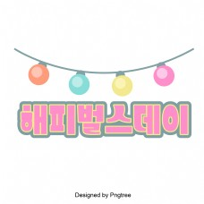 高兴的是,立体的颜色是粉红色的,与韩国的场景。