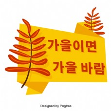 秋天是秋天的黄叶在字体设计