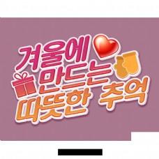 在冬天,温暖的回忆使韩国人的字体