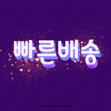 快的方法紫色逐渐朝鲜场景的三维分布。