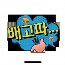饥饿的韩国卡通字体耳语。