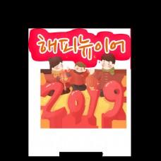 新年快乐全家2019美丽的字体设计