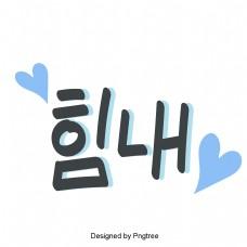 美丽的韩国日常用语,简单的手工贴纸材料。