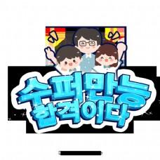 来自韩国的合格时尚卡通场景的数量。
