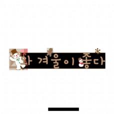 和韩国字体。