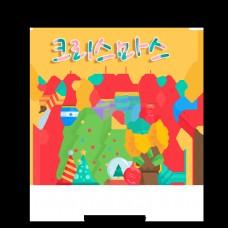 圣诞快乐圣诞树是美丽的字体设计